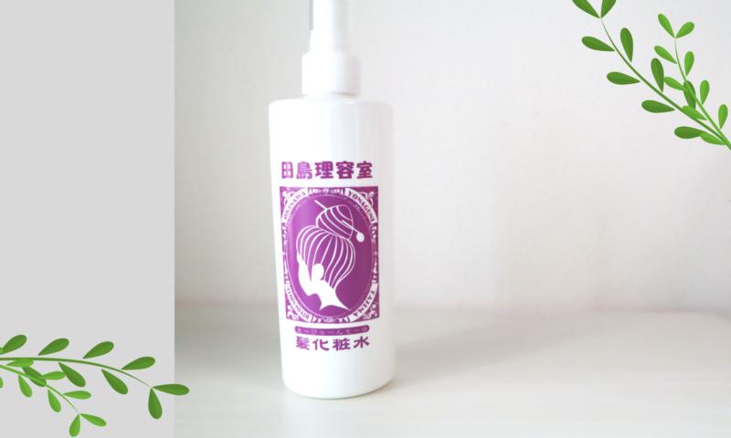 田島理容室髪化粧水